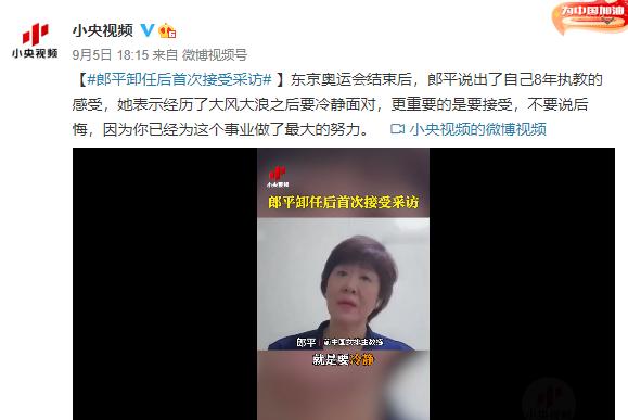 郎平卸任后首次接受采访,说出执教8年的最大感受