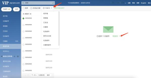网页登录邮箱如何恢复误删邮件?