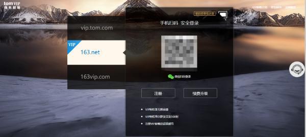 登录TOM163VIP邮箱的几种方式,以及常见问题有哪些?