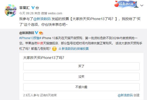 iPhone13首批售罄连夜补货,粉色款爆红,天猫3分钟售罄!