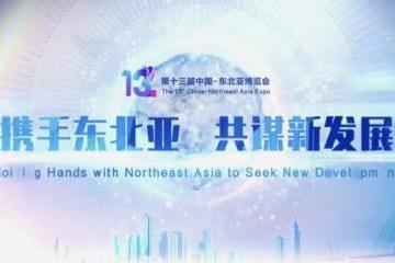 美洽科技亮相第十三届东北亚博览会