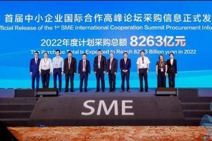 首届中小企业国际合作高峰论坛开幕 发布全球采购清单金额8263亿元