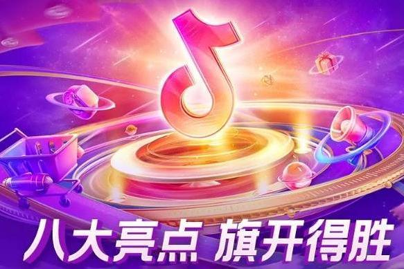 抖音双11好物节玩法公布,8大亮点助力商家旗开得胜
