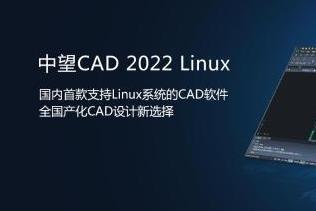 """中望CAD 2022 Linux版正式发布,""""平台+机械+建筑""""系列全面满足行业应用需求"""