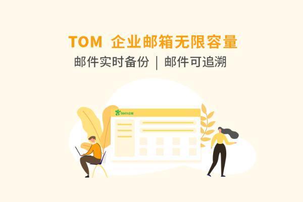 国际企业邮箱优势有哪些?国际邮箱申请方法教学