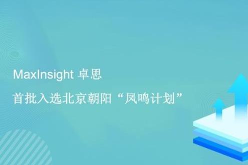 """北京朝阳发布""""凤鸣计划"""",卓思成为政府重点扶持企业"""