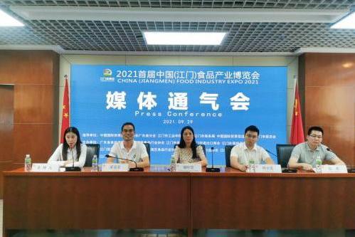 首届中国(江门)食品产业博览会将于10月22-24日举办, 助推江门食品产业集群发展