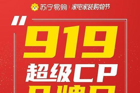 法迪欧领衔919超级CP品牌日,厨电套购更有豪礼相赠
