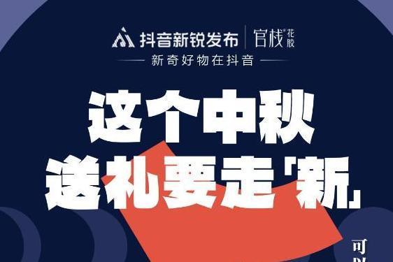 """新锐丨单周销售额超600万元,即食花胶品牌""""官栈""""的运营秘诀"""