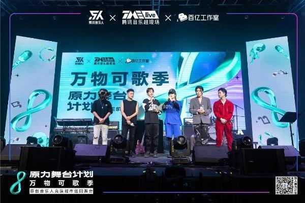 """原力舞台计划丨腾讯音乐人×TME live×百亿工作室联合开启""""电丨陆离纪""""主题舞台"""