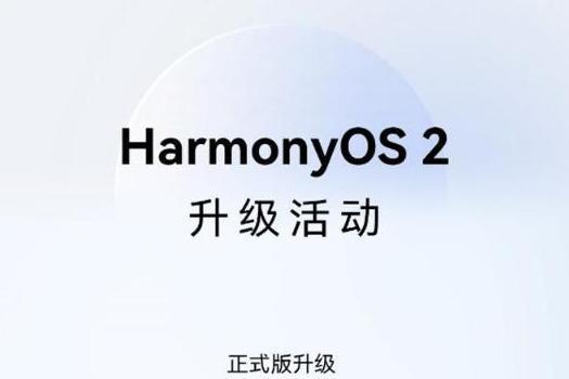 国内首次!华为向上市近5年的Mate 9系列等老机型开放HarmonyOS 2内测