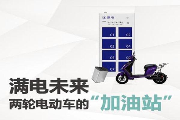 """共享""""充电宝""""时代 电动自行车6秒即可满电"""