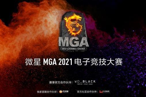 拒绝翻盘,小丑战队强势拿下微星MGA华北赛区冠军