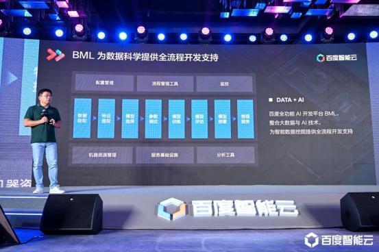 云智一体在沪启航,百度智能云助力企业发挥大数据核心价值