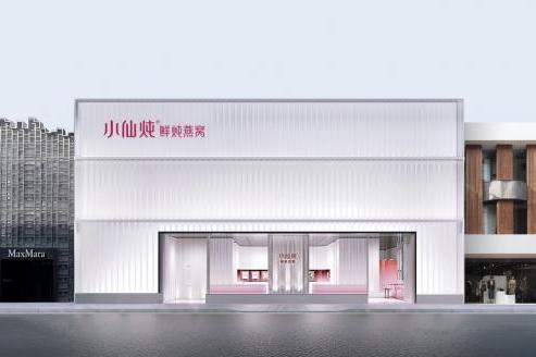 鲜炖燕窝领导品牌小仙炖 首家线下旗舰店即将开业