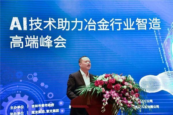 「AI技术助力冶金行业智造高端峰会」在吉林举行