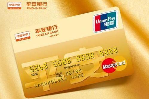 信用卡哪个银行的好 认识一下平安银行信用卡