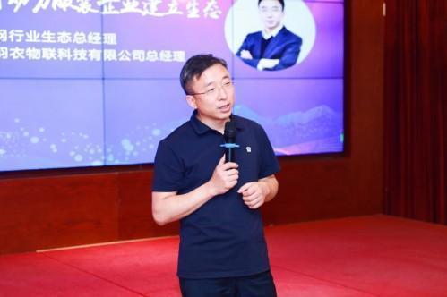 服装超级盈利团队特训营青岛开营 海尔衣联网发布服装超级盈利模式