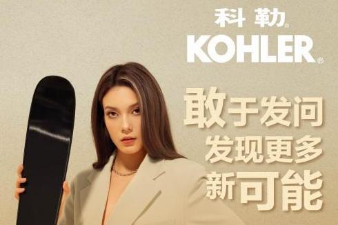 科勒正式宣布谷爱凌为品牌代言人 ——敢于发问,发现更多新可能