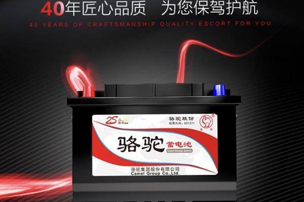 骆驼蓄电池:以高性价比的产品回馈车主