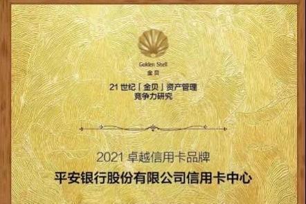 """平安银行信用卡荣膺中国资产管理金贝奖""""2021卓越信用卡品牌"""""""