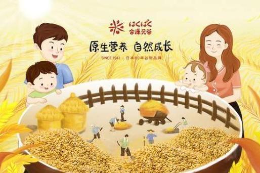 合康贝谷(Hakubaku)提出天然谷物辅食喂养,倡导原生营养