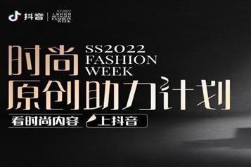 """抖音发起""""时尚原创助力计划"""",着力打造中国品牌"""