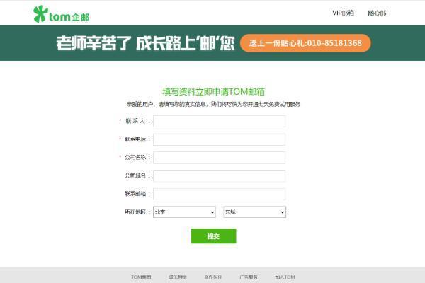 免费域名邮箱如何申请?怎么给国外发邮件?