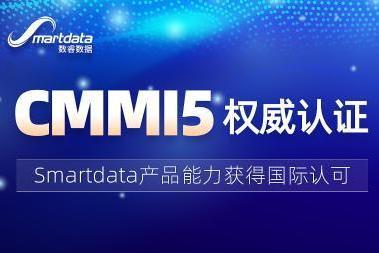 厉害了!数睿数据通过CMMI5全球软件领域最高级别认证
