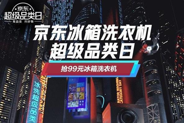 京东家电发布2021冰洗白皮书 展现当代用户品质生活新主张