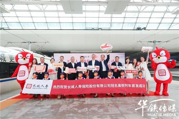 长城人寿冠名列车上海首发,开启高铁引擎传播新时代
