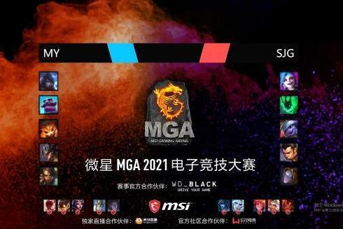 一波三折!职业战队SJG苦战三局获得微星MGA华东赛区冠军