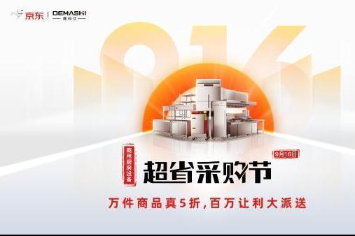 京东家电携手德玛仕打造首届商厨电器超省采购节,9月16日盛大开启