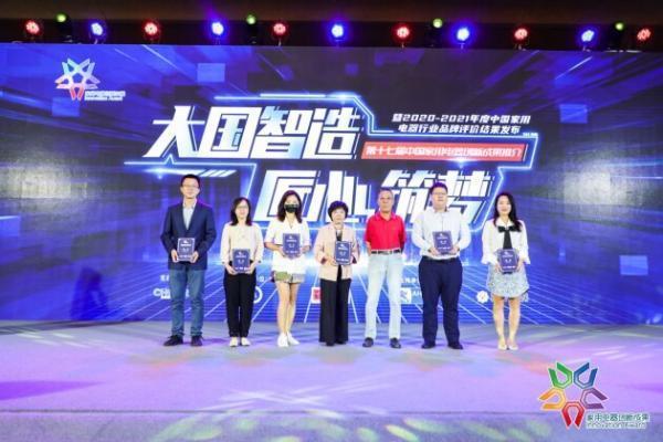 中国家用电器创新成果奖出炉,华帝魔尔Classic套系再获殊荣