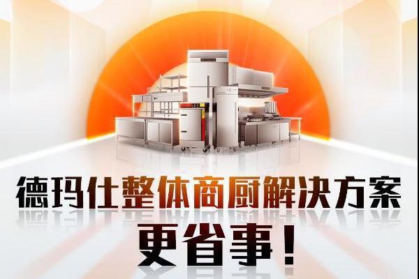 京东携手德玛仕打造916整体商厨解决方案:推动商用厨房标准化