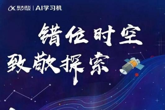 致敬中国航天!科大讯飞AI学习机全系列免费上线航天知识素养课