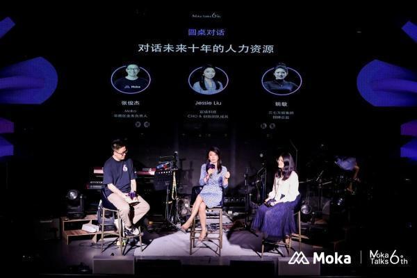 Moka Talks 6th 广州站落幕 | 数字化浪潮,人力资源行业该如何应对?