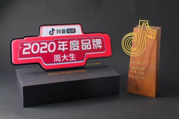 """周大生珠宝荣获""""中国智慧零售模式创新奖"""""""