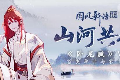 李玉刚交响乐版《赤伶》上线酷狗,全新作词献礼祖国华诞