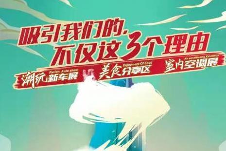 这个国庆节,南宁国际会展中心带你嗨皮黄金周!