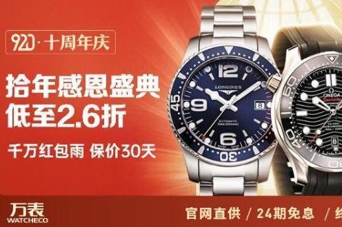 适合你的手表品牌可能在这——万表十周年节日大促