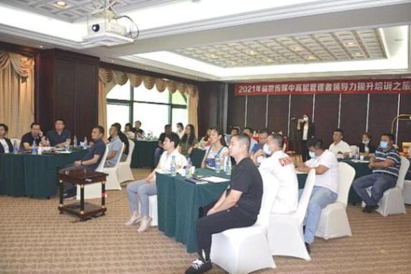 益世传媒开展中高管理层实效管理培训