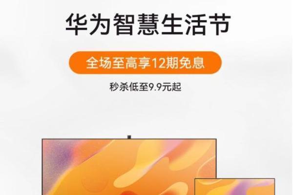 福利帖!华为商城智慧生活节新品惊喜享不停