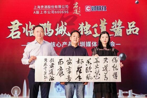 上海贵酒在深圳举办品鉴会:君道贵酿系列产品获广泛认可