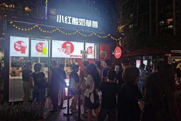 K22.酸奶草莓——北京饮品界黑马空降深圳