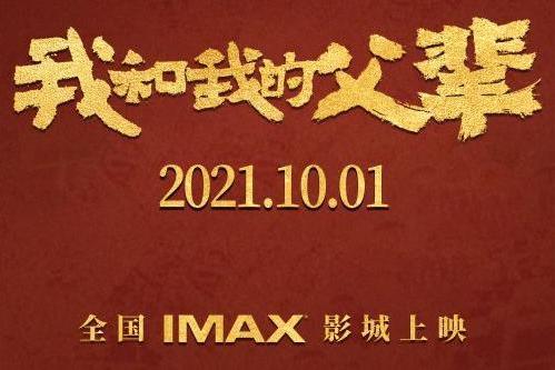电影《我和我的父辈》将于10月1日国庆档中国内地上映