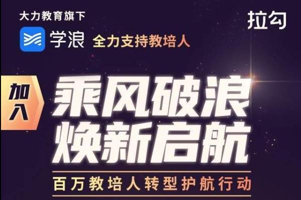 """学浪深耕""""短视频+新技能教育"""",助力知识传播者书写""""职场进化论"""""""