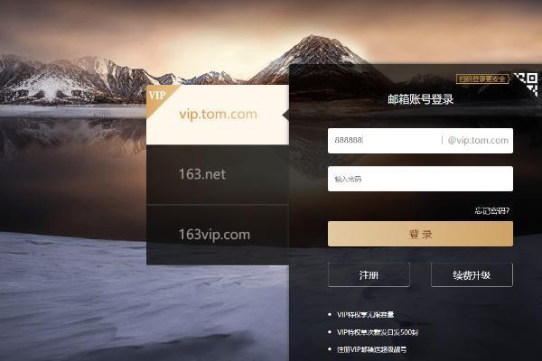 个人VIP邮箱如何登录注册?原来VIP邮箱有这么多好用功能?