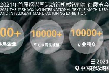 首届绍兴纺机展10月绍兴柯桥启幕 百亿产业市场等你挖潜!