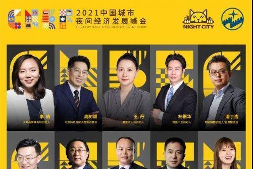 新消费大咖齐聚长沙,赋能城市新经济 2021CNEF中国城市夜间经济发展峰会召开在即